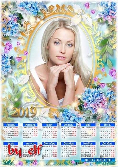 Календарь с рамкой для фото на 2019 год - Какое счастье просто жить