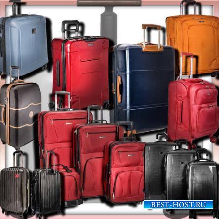 Клипарты на прозрачном фоне - Дорожные чемоданы