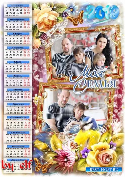 Календарь с рамками для фото на 2019 год - Моя семья