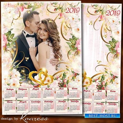 Календарь-рамка на 2019 год для молодоженов - Пусть будет жизнь для вас пре ...