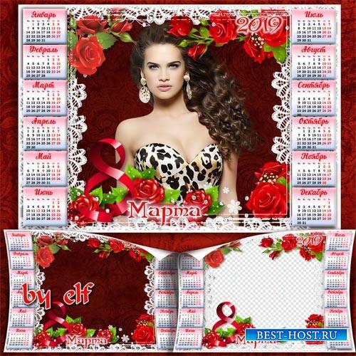 Календарь с рамкой для фото на 2019 год - С чудесным днем 8 Марта