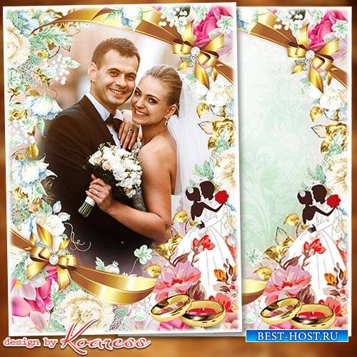 Свадебная рамка для молодоженов - Пусть счастье на дороге длинной вам греет души и сердца