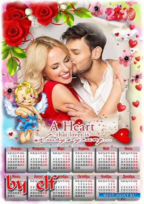 Романтический календарь на 2019 год к Дню Святого Валентина - Самому родному человечку подарю сегодня я сердечко