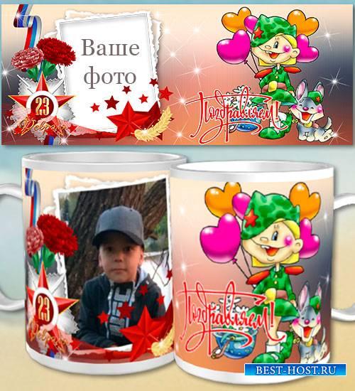 Шаблон для кружки в подарок на 23 февраля - С праздником мальчики
