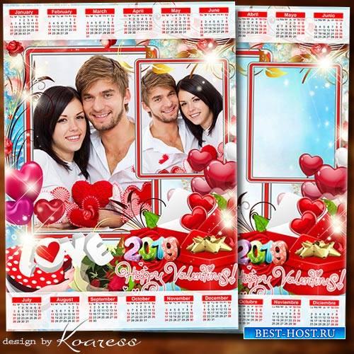 Романтический календарь-рамка на 2019 год к Дню Святого Валентина - Любить значит жить, значит счастье дарить