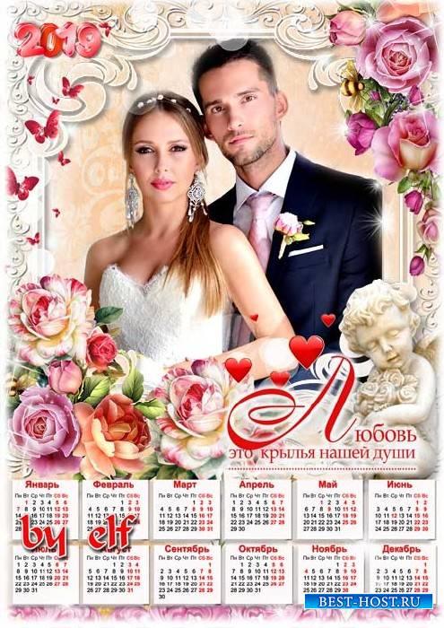 Романтический календарь на 2019 год к Дню Святого Валентина - Пусть Амур стреляет смело, не жалеет чудо-стрелы