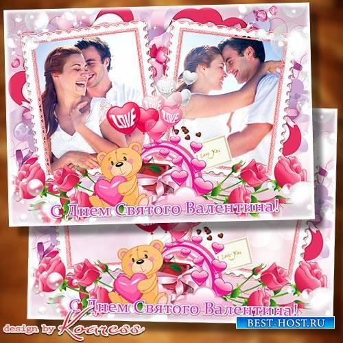Романтическая рамка для фотошопа - С Днем Святого Валентина, с днем всех лю ...