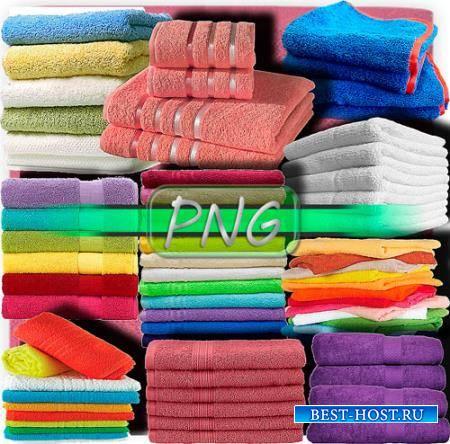 Прозрачные клипарты для фотошопа - Махровые полотенца