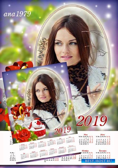 Календарь для фотошопа – Я любви тебе желаю