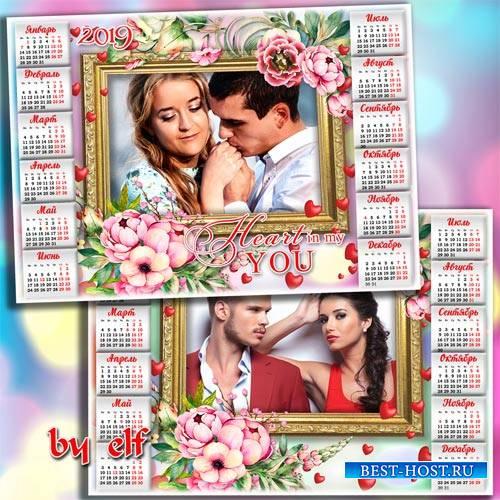 Календарь-рамка на 2019 год для влюбленных - Дар любить