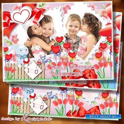 Рамка для фото к Дню Влюбленных - Пусть в душе цветут цветы в День Святого Валентина