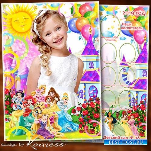 Рамка для портрета и виньетка для детского сада с принцессами Диснея