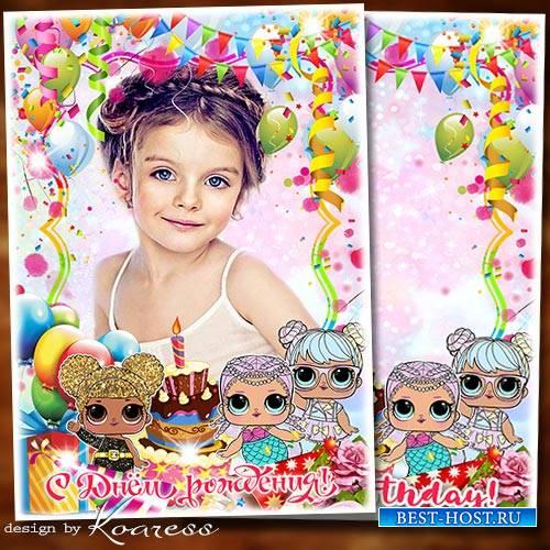 Фоторамка с Днем Рождения для девочки - Пусть волшебными цветами мир искрит ...