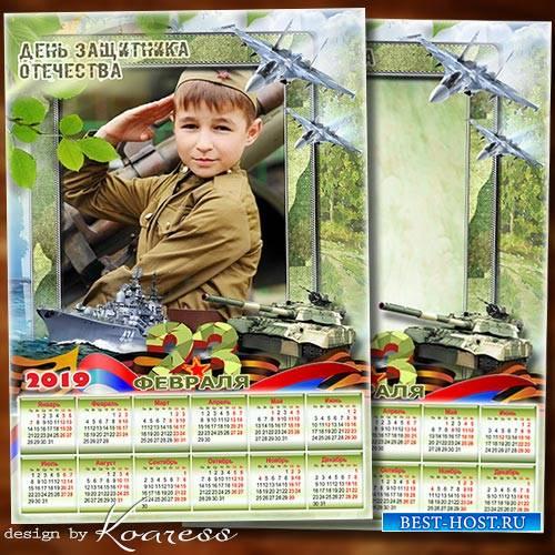 Календарь на 2019 год к Дню Защитника Отечества - С Днем отваги, чести, славы, с 23 Февраля