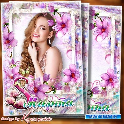 Открытка с рамкой для фото - В прекрасный день 8 Марта пусть все цветы для  ...