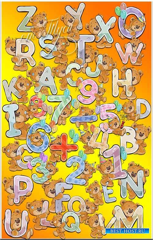 Алфавит и цифры с мишками Тедди - Клипарт
