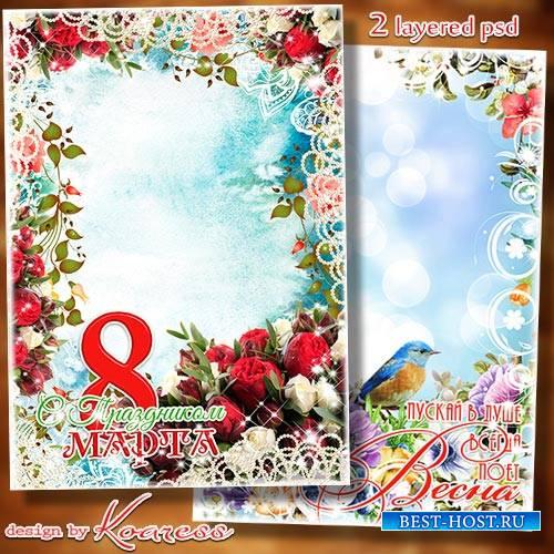 2 многослойные рамки-открытки к празднику 8 Марта - Пусть будет радостной весна