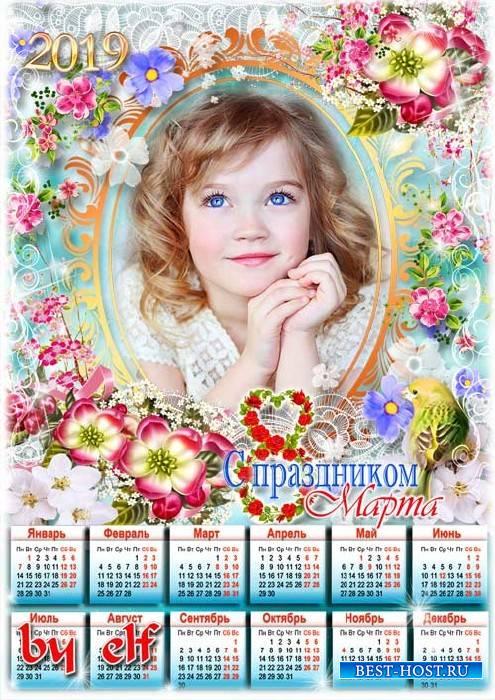 Календарь на 2019 год для поздравлений к 8 Марта - Тепла, радости, достатка, каждый день пусть будет сладким