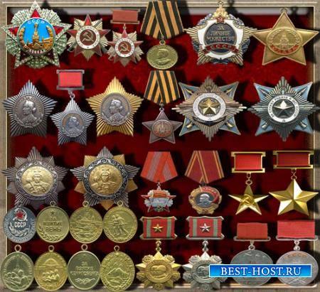 Качественные клипарты - Награды времен СССР
