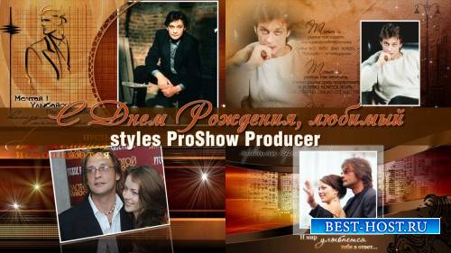 Стили для ProShow Producer - С Днём Рождения любимый