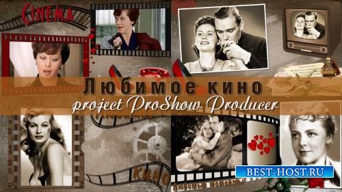 Проект ProShow Producer - Любимое кино