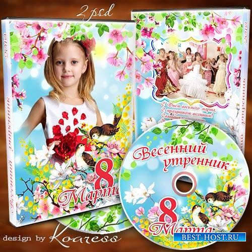 Детский набор dvd для диска - С Днем 8 Марта, с праздником весенним
