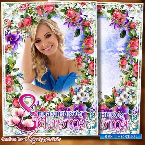 Рамка-открытка к 8 Марта - Тебе желаю в праздник женский любви, тепла, очар ...