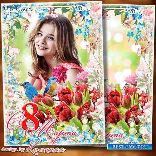 Открытка-рамка для фото к 8 Марта - Пусть жизнь лишь счастьем наполняется т ...