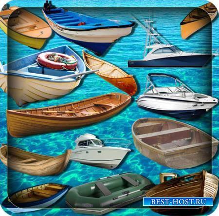 Растровые клипарты - Моторные и весельные лодки