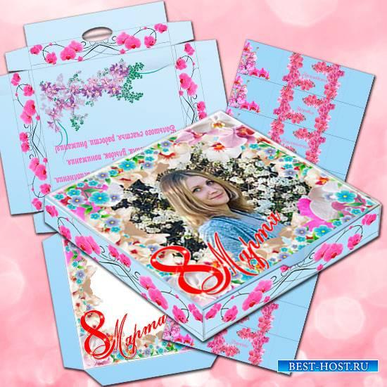 Шокобокс и фантики для шоколада в подарок на 8 марта_ Орхидея