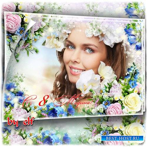 Яркая поздравительная фоторамка к 8 Марта - Примите, женщины букеты подарки, радости, конфеты
