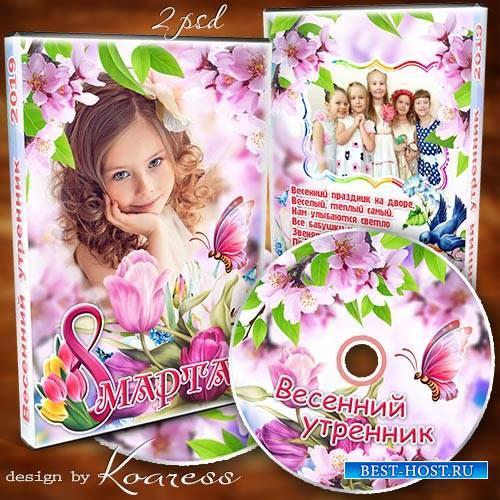 Детский набор dvd для видео весеннего утренника - Весенний праздник на дворе, веселый, теплый самый