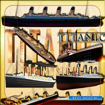 Растровые клипарты - Titanik