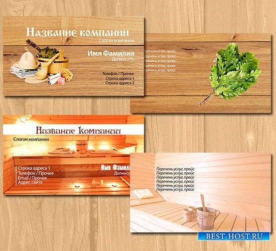 Шаблон визитки для бани или сауны