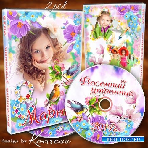 Детский набор dvd для видео весеннего утренника - Мы сегодня дарим мамам яркий праздничный букет