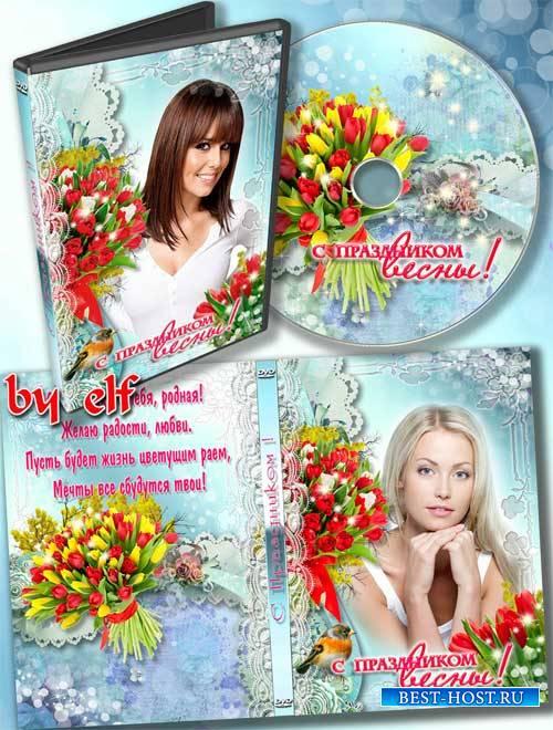 Праздничная обложка и задувка на DVD диск - Идет весна, торопится, везде звучит капель