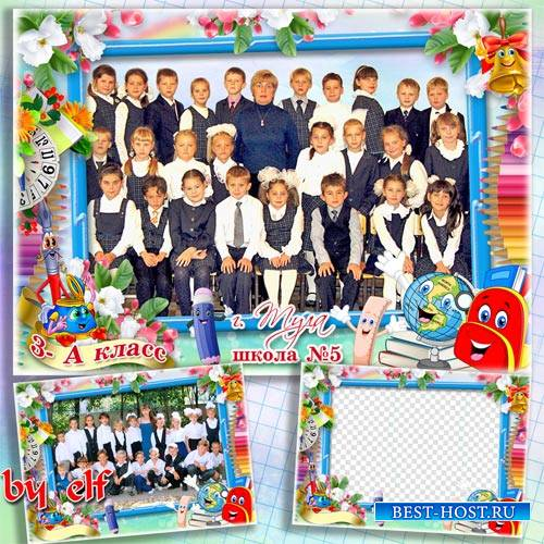Школьная рамка - Звонок звенит последний, вся школа во дворе, и весело, и радостно нарядной детворе