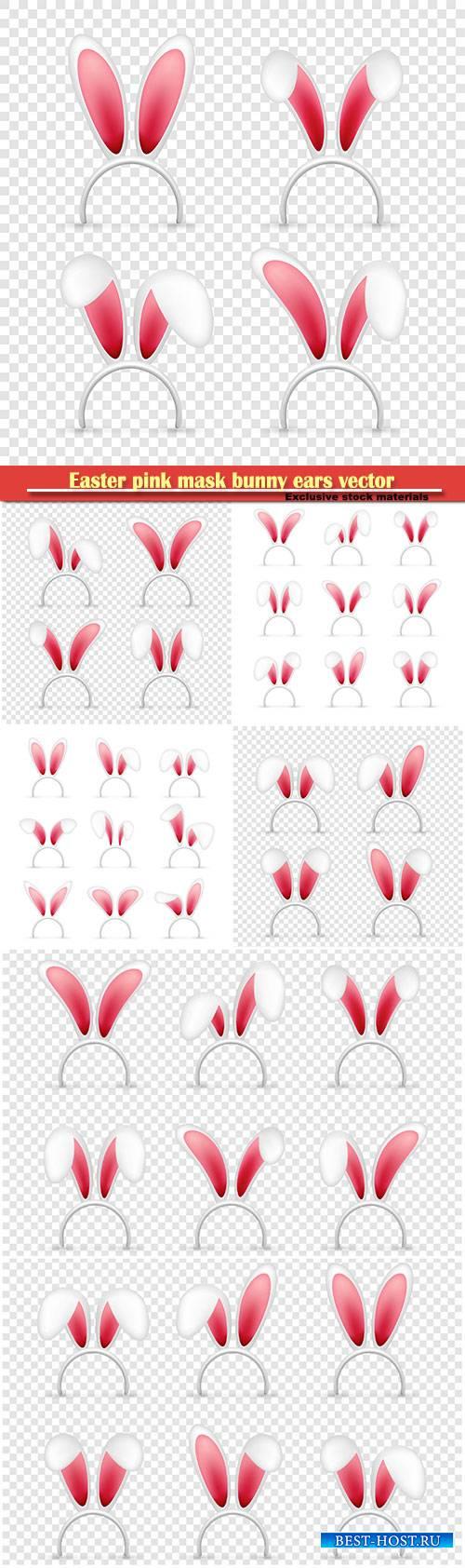 Easter pink mask bunny ears vector illustration