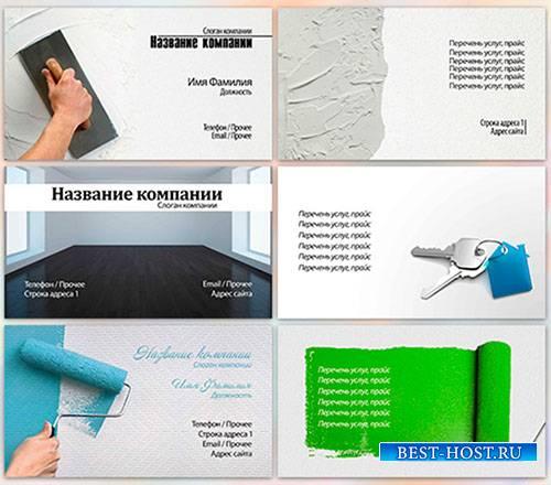Шаблоны визиток psd - Ремонт квартир