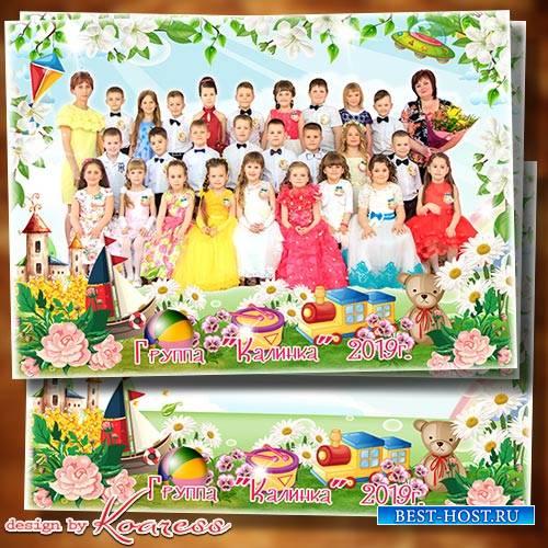 Фоторамка для фото группы в детском саду - Скоро солнечное лето