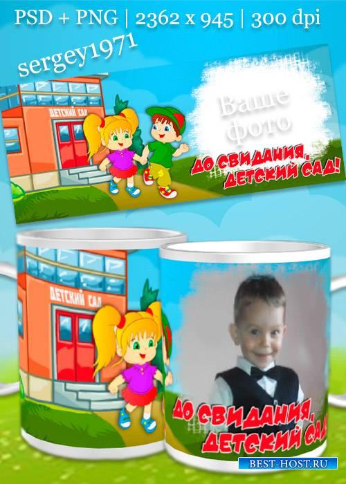 Шаблон кружки psd для детского сада - Говорим вам до свидания