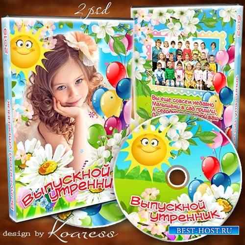 Детский набор dvd - Выпускной утренник в детском саду