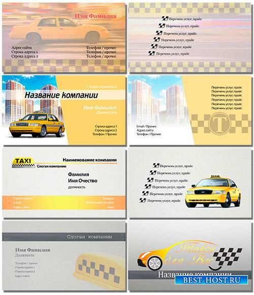 Шаблоны визиток в формате psd - Такси