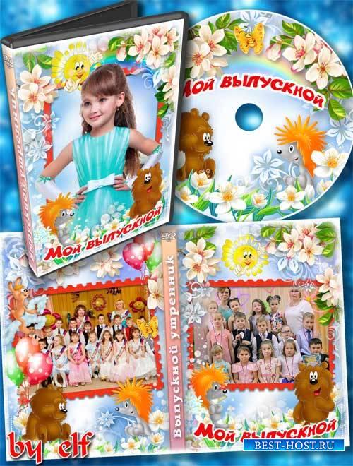 Детский набор dvd для видео выпускного утренника - В новый мир открылась дверь, до свиданья, детский садик