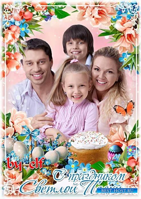 Праздничная рамка для пасхальных фото - Светлый праздник Воскресенья, тихо в дом стучится твой