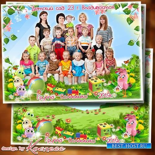 Детская фоторамка для фото группы в детском саду - Наш чудесный детский сад ...