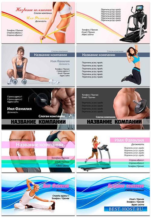 Набор визитных карт psd - Фитнес и спорт
