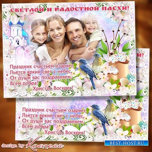 Пасхальная рамка для фото - Праздник счастьем озаряет