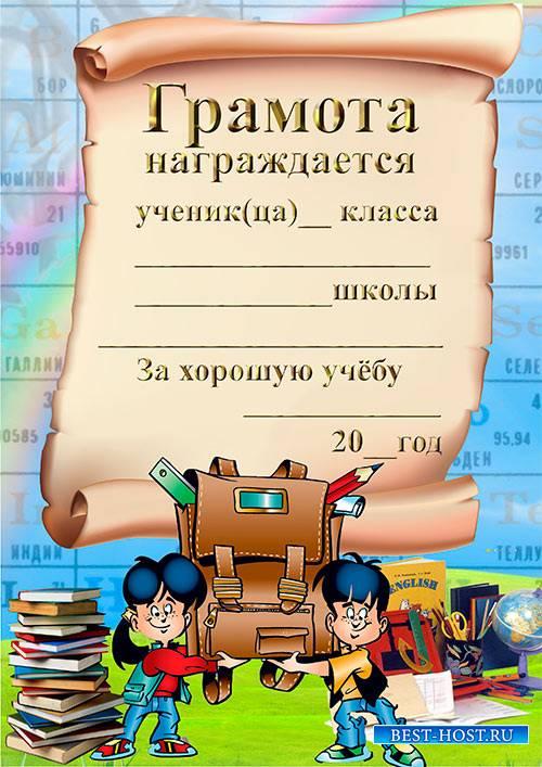 Бланк грамоты в формате psd ученику начальных классов школы - За хорошую уч ...