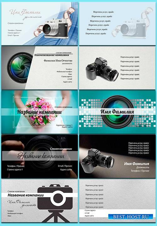 Визитные карточки PSD - Для фотографа